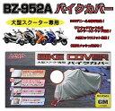 LEAD BZ-952A 大型スクーター専用バイクカバー