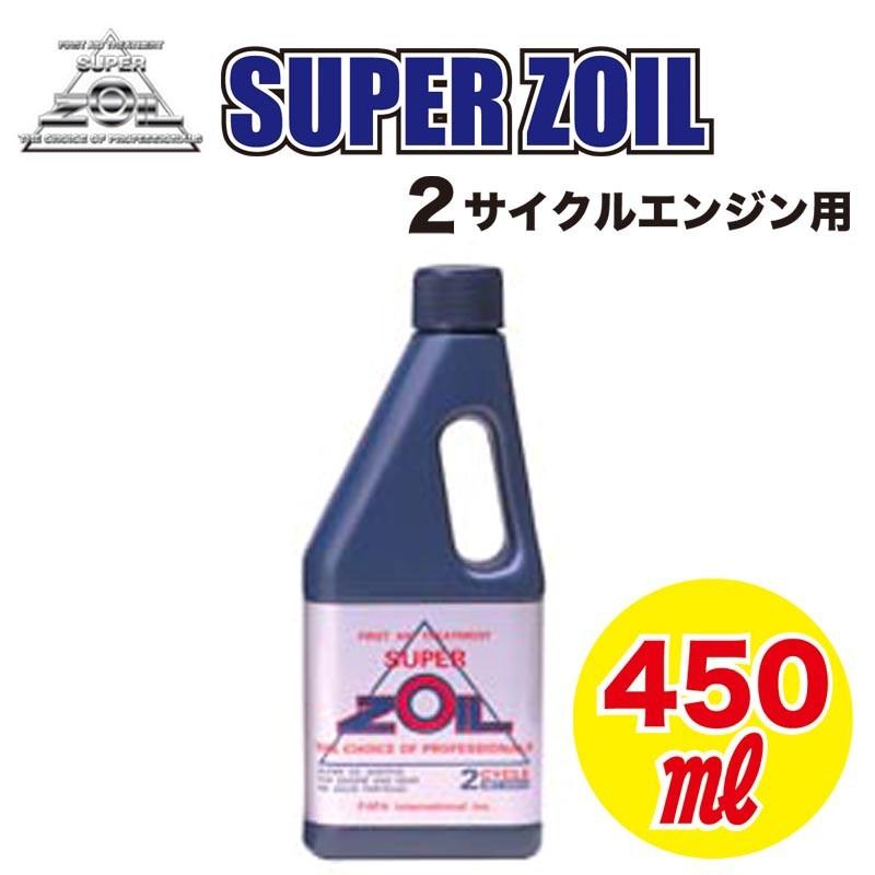 SUPER ZOIL(スーパーゾイル) 金属表面改質剤 2サイクルエンジン用 450ml (ZO2450)