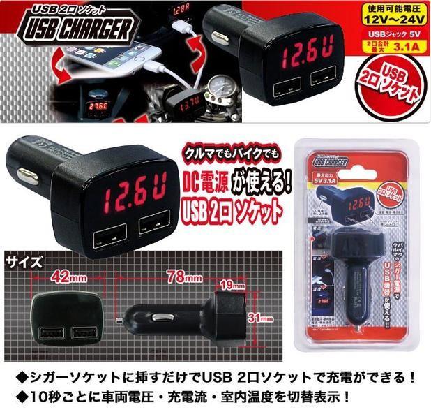 SFJ DC電源専用USBチェージャー(UC-100)