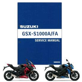 SUZUKI(スズキ) GSX-S1000/F サービスマニュアル(S0040-25B92)