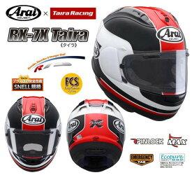 タイラレーシング Arai RX-7X Taira (タイラ)レッド フルフェイスヘルメット