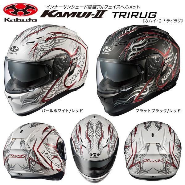 OGK KABUTO(カブト) KAMUI-2 TRIRUG(カムイ・2 トライラグ) インナーサンシェード搭載フルフェイスヘルメット