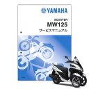 YAMAHA トリシティ125 サービスマニュアル(QQS-CLT-000-2CM)