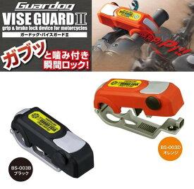 MITSUBA Guardog VISE GUARD II(ガードッグ・バイスガード2) 警報機搭載レバーロック(BS-003)