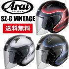 Arai SZ-G Vintage(ビンテージ) オープンフェイスヘルメット
