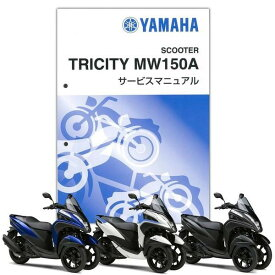 YAMAHA トリシティ155 サービスマニュアル(QQS-CLT-000-BB8)