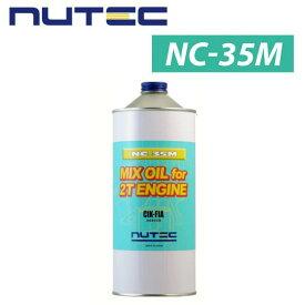 NUTEC(ニューテック) NC-35M 2サイクルエンジンオイル(混合用)