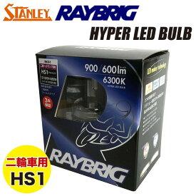 スタンレー RAYBRIC ハイパーLEDバルブ 二輪用 HS1(RK91)