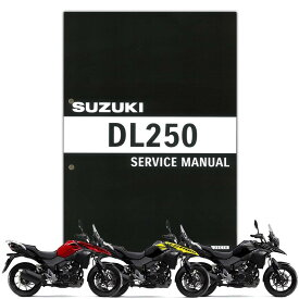SUZUKI V-Strom250 サービスマニュアル(S0040-25C71)
