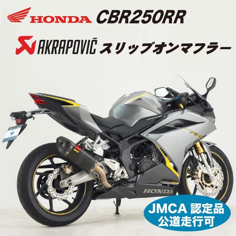 HONDA CBR250RR AKRAPOVIC スリップオンライン(カーボン)JMCA認定品 0SS-ZAP0788099
