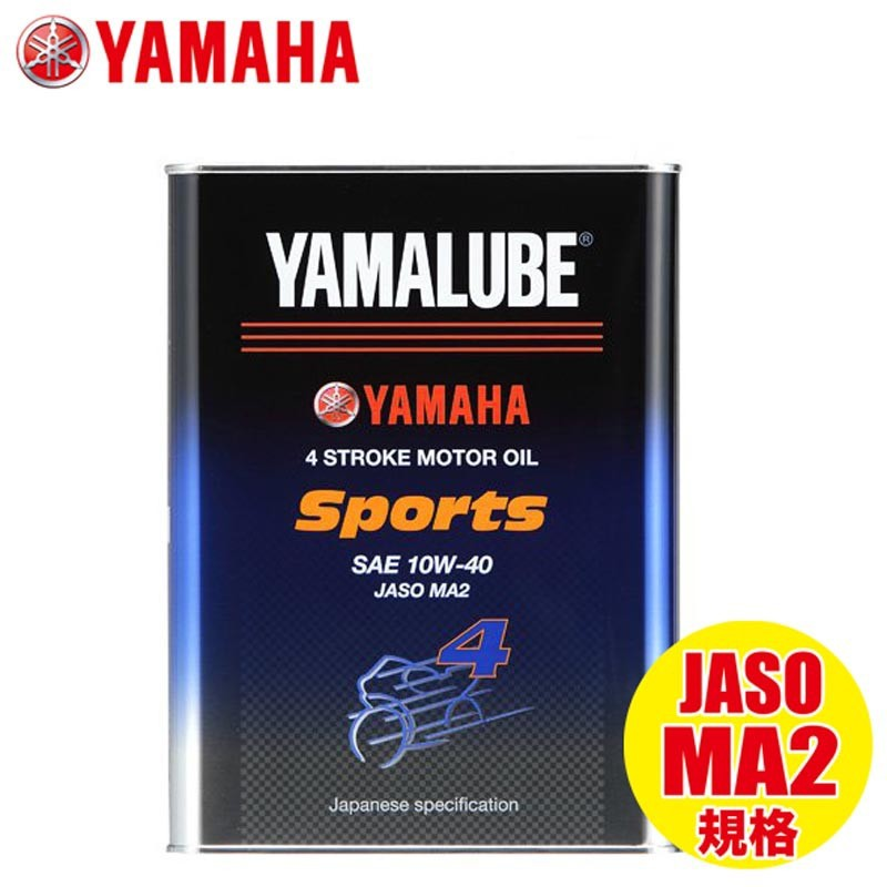 YAMAHA純正エンジンオイル ヤマルーブ スポーツ 4L缶(90793-32416)