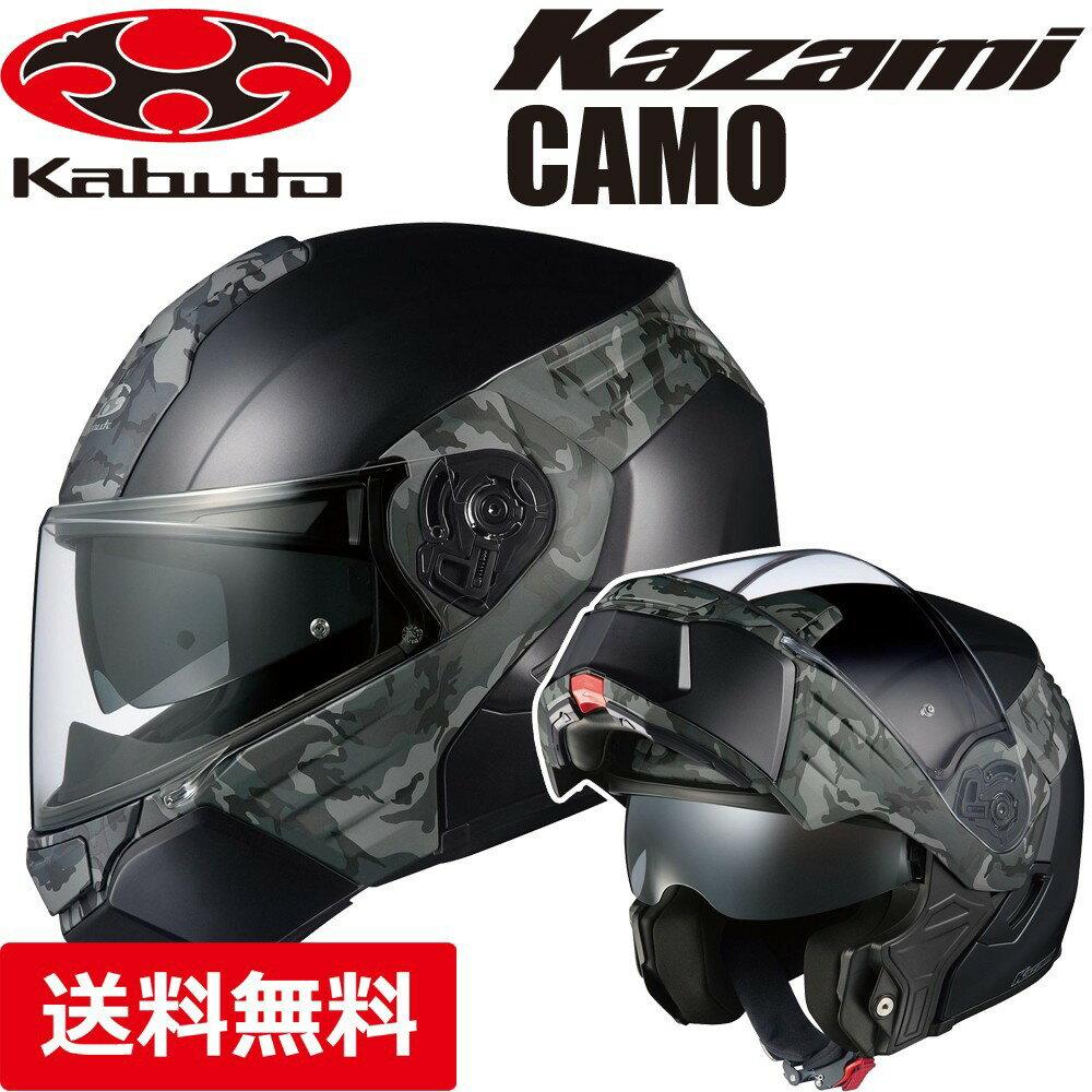 OGK KABUTO(カブト) KAZAMI CAMO(カザミ カモ) システムヘルメット フルフェイス インナーサンシェード搭載