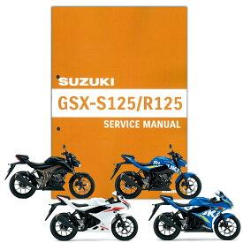 SUZUKI GSX-S125/GSX-R125 サービスマニュアル 99600-31751