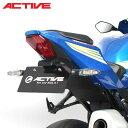 ACTIVE SUZUKI GSX-R1000/R('17-'19) フェンダーレスキット 1155040