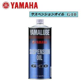 YAMAHA サスペンションオイル (G-10) (90793-38042)