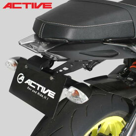 YAMAHA MT-09/SP ACTIVE フェンダーレスキット(1153064)