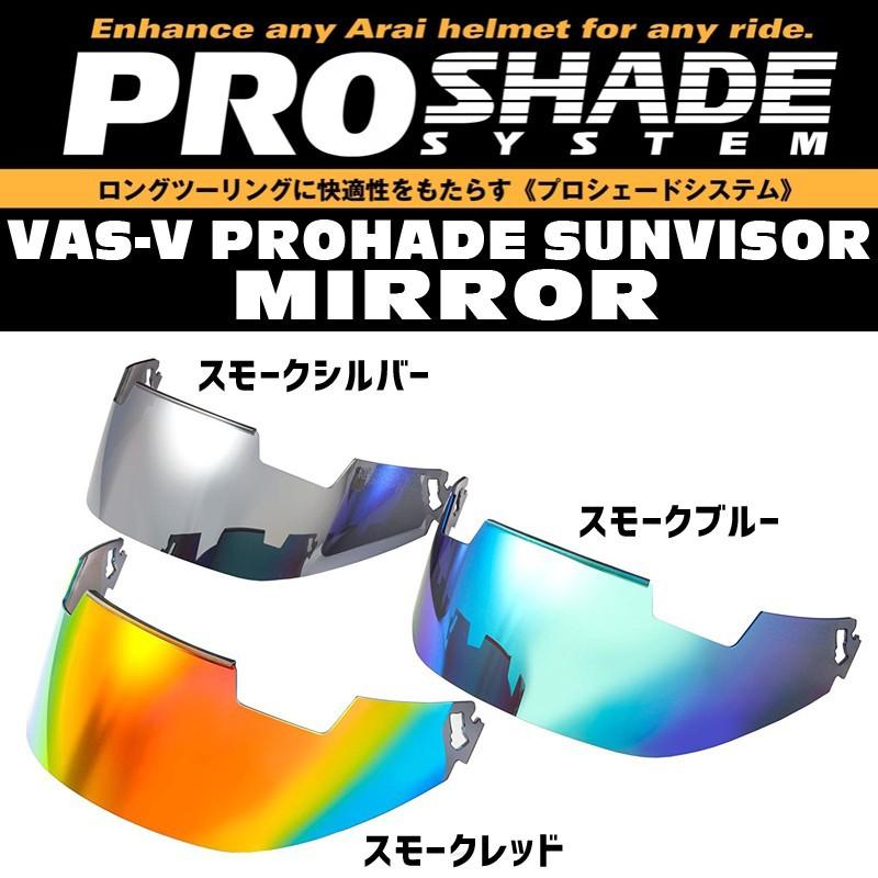 Arai VAS-V プロシェード サンバイザー・ミラー[全3色]
