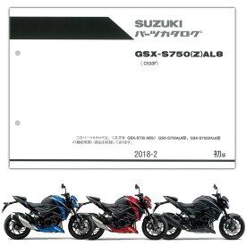SUZUKI(スズキ) GSX-S750 ABS('18) パーツリスト(9900B-70187)