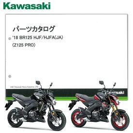 Kawasaki Z125 PRO('18-'19) パーツリスト (99908-1256-02)