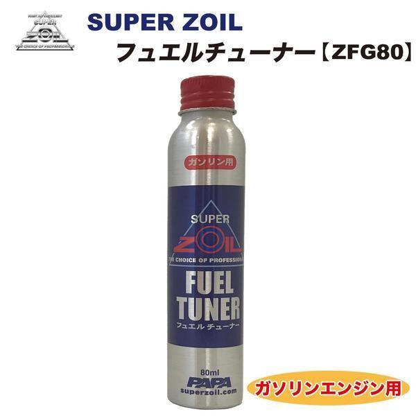 SUPER ZOIL FUEL TUNER(スーパーゾイル フュエルチューナー) ZFG80