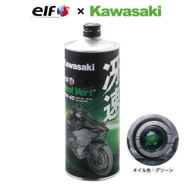 Kawasaki x elf Vent Vert(ヴァン・ベール) 冴速 エンジンオイル 10W40