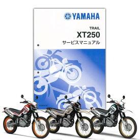 YAMAHA SEROW250('08〜) サービスマニュアル(QQS-CLT-001-3C5)