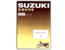 SUZUKI GSシリーズ サービスマニュアル(S0042-25010)