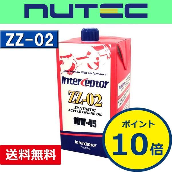 NUTEC(ニューテック)エンジンオイル インターセプター ZZ-02