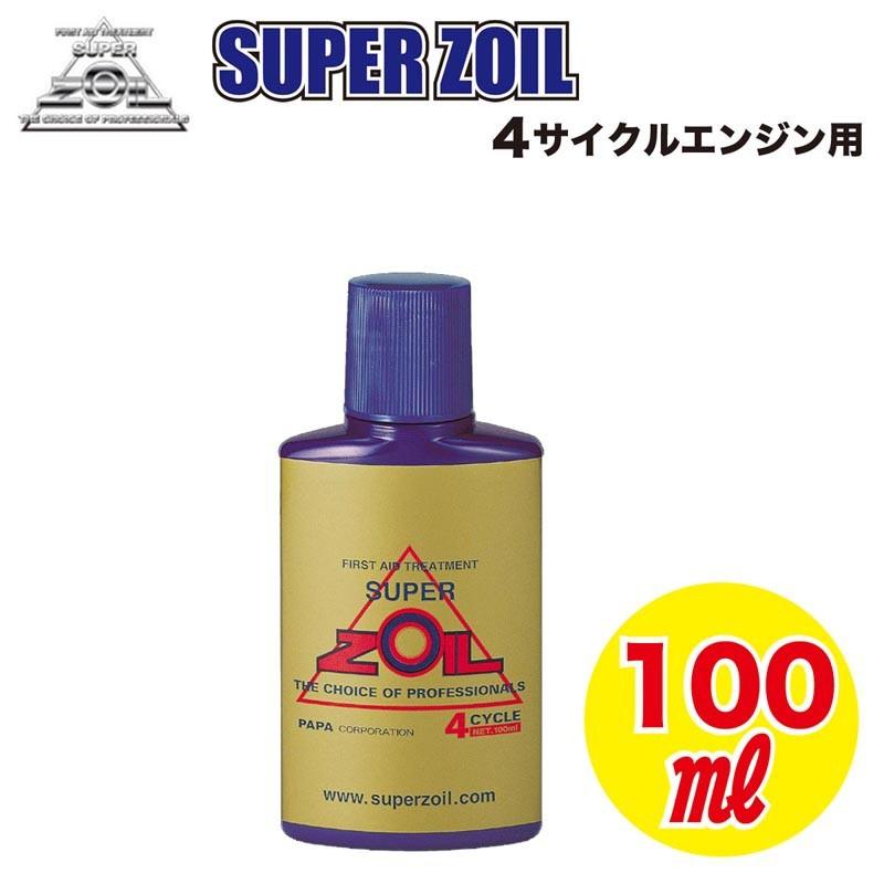 SUPER ZOIL(スーパーゾイル) 4サイクル 100ml
