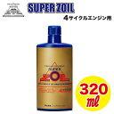 Super ZOIL(スーパーゾイル) 4サイクル 320ml