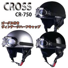 CROSS CR-750 ゴーグル付きヴィンテージヘルメット