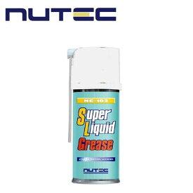 NUTEC(ニューテック) NC-102 スーパーリキッドグリス 180ml
