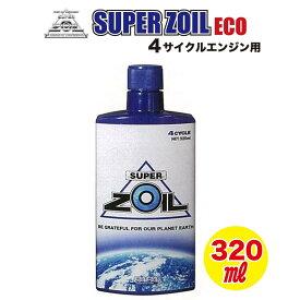 SUPER ZOIL ECO(スーパーゾイル・エコ) for 4 cycle 320ml(NZO4320)