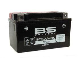 BS BATTERY BTX7A-BS VRLA(制御弁式密閉)バッテリー