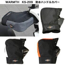 WARMTH KS-209 防寒・防水ハンドルカバー