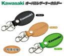 Kawasaki(カワサキ) オーバルレザーキーホルダー