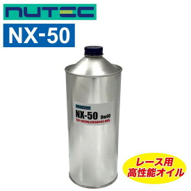 NUTEC(ニューテック) NX-50 0W40 スペシャルレーシングオイル