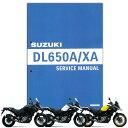 SUZUKI(スズキ) V-Strom650 ('17-'19) サービスマニュアル(S0040-25C42)