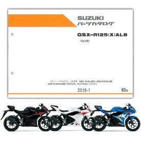 SUZUKI(スズキ) GSX-R125 パーツリスト(9900B-60045)