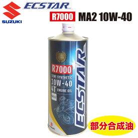 SUZUKI ECSTAR(エクスター)オイル R7000 MA2 10W-40 (99000-21EA0-017)