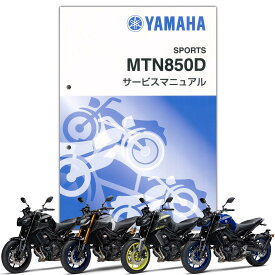 YAMAHA MT-09 SP('18) サービスマニュアル(QQS-CLT-000-B6C)