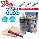 Vipros 瞬間冷凍タオルセット・プシュ冷え VS-507