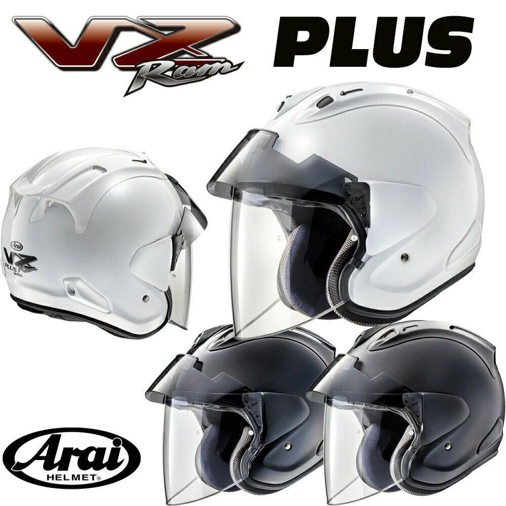 Arai アライヘルメット VZ-RAM PLUS(プラス) オープンフェイスヘルメット