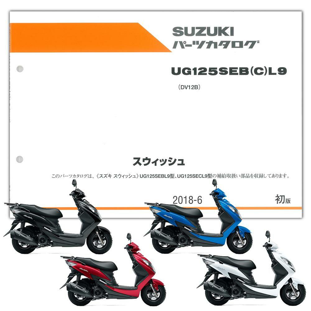 SUZUKI Swish(スウィッシュ) パーツリスト(9900B-60047)