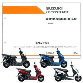 SUZUKI Swish(スウィッシュ) パーツリスト(9900B-60047-010)