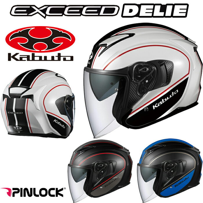 OGK KABUTO(カブト) EXCEED DELIE(エクシード デリエ) オープンフェイスヘルメット
