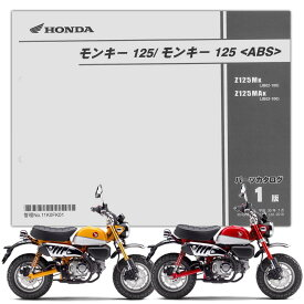 HONDA モンキー125/ABS パーツリスト (11K0FK01)