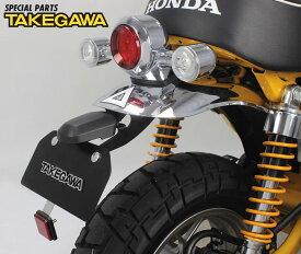 モンキー125 スペシャルパーツ武川 フェンダーレスキット 05-08-0459