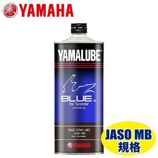 YAMAHA ヤマルーブ Blue ver. For Scooter エンジンオイル 1L (90793-32157)