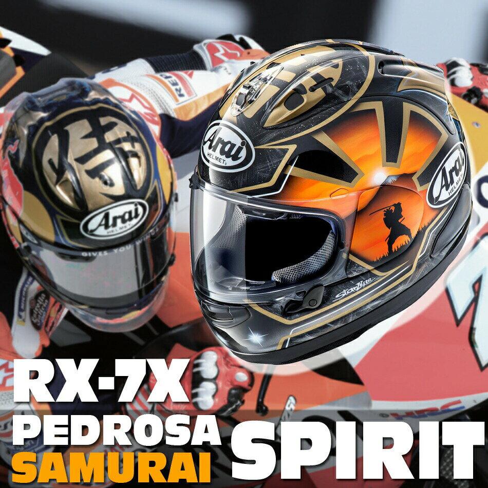 Arai RX-7X PEDROSA SAMURAI SPIRIT(ペドロサ サムライ スピリット) フルフェイスヘルメット
